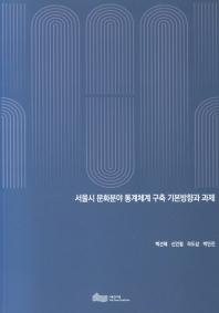 서울시 문화분야 통계체계 구축 기본방향과 과제