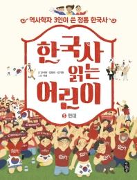 한국사 읽는 어린이. 5: 현대
