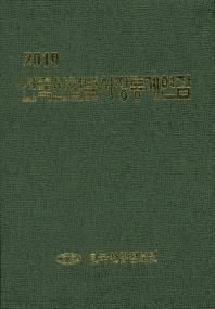 전국산업별시장통계연감(2019)