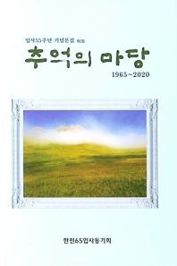 추억의 마당(1965~2020)