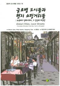 글로벌 도시들과 현지 쇼핑거리들