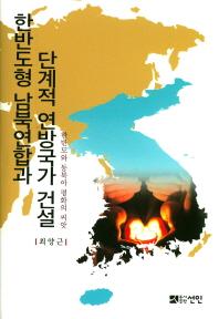 한반도형 남북연합과 단계적 연방국가 건설