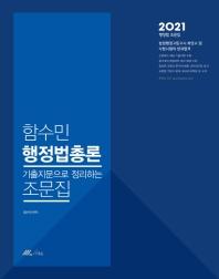 함수민 행정법총론 기출지문으로 정리하는 조문집(2021)
