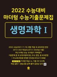 마더텅 고등 생명과학1 수능기출문제집(2021)(2022 수능대비)