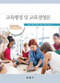 교육행정 및 교육경영론