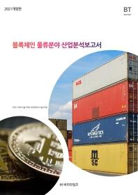 블록체인 물류분야 산업분석보고서(2021)