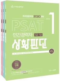 프라임법학원 PSAT 민간경력자 5급/7급 세트(2020)