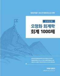 커넥츠공단기 오정화 회계학 회계 1000제(2020)