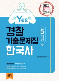 Yes 한국사 5개년 경찰기출문제집(2020)