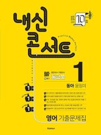 내신콘서트 중학 영어 중1-1 중간고사+기말고사 통합본 기출문제집(동아 윤정미)(2021)