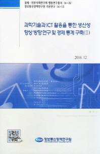 과학기술과 ICT활용을 통한 생산성 향상 방향 연구 및 경제 통계 구축. 2 세트