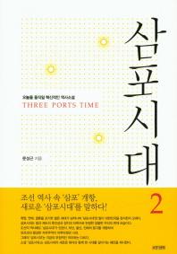 삼포시대. 2