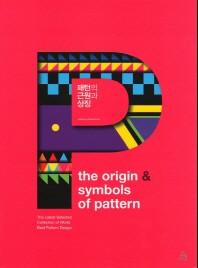 패턴의 근원과 상징(인터넷전용상품)