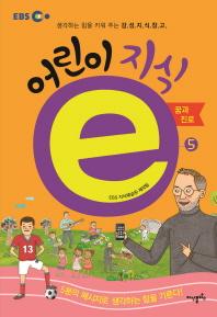 EBS 어린이 지식e. 5
