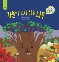 가을이 오지 않는 나무