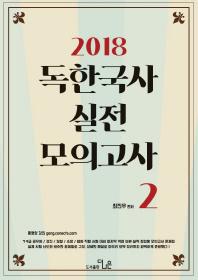 최진우 독한국사 실전모의고사. 2 (2018)