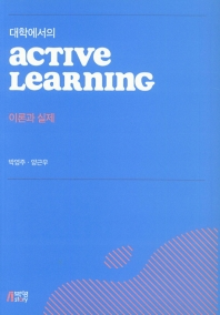 Active Learnine 이론과 실제