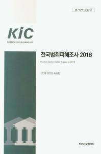 전국범죄피해조사 2018