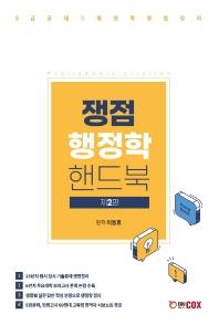 쟁점 행정학 핸드북