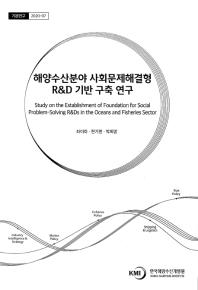 해양수산분야 사회문제해결형 R&D 기반 구축 연구