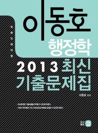 이동호 행정학 2013 최신기출문제집