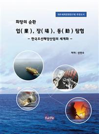 업장동 탐험(業場動 探險) - 한국 조선해양산업의 세계화