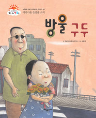 방울 구두_맑고 고운 햇살북 09