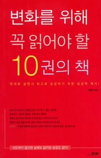 변화를 위해 꼭 읽어야 할 10권의 책