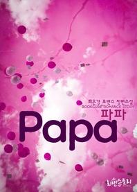 [세트] 파파 (Papa) (전2권/완결)