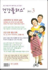 건강플러스 2013년 3월호