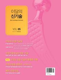이달의 신기술 5호 (2014년 2월호)