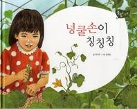 넝쿨손이 칭칭칭_풀잎 그림책 시리즈 20