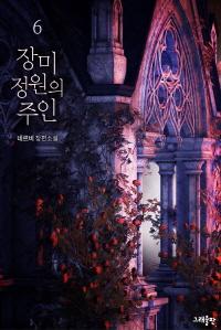 장미 정원의 주인