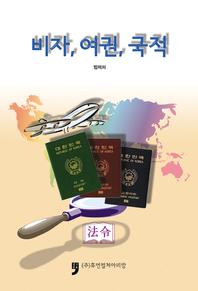 비자, 여권, 국적