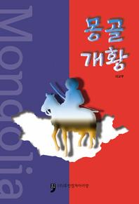 몽골 개황
