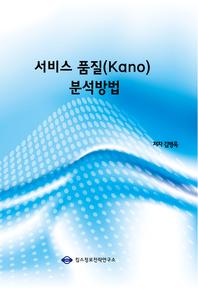 서비스 품질(Kano) 분석방법