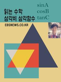 읽는 수학 삼각비 삼각함수(중3수학 sin, cos, tan, 싸인 코사인, 탄젠트)