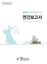 2014 사법정책연구원 연간보고서