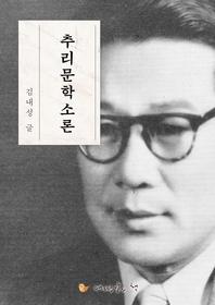 김내성 추리문학소론