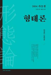 형태론. 16권 2호. 통권 32호