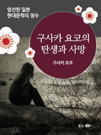 구사카 요코의 탄생과 사망 - 일본 중단편 고전문학 014