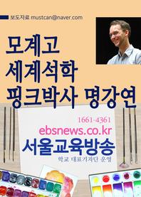 모계고등학교 세계석학 핑크 박사 초청강연(청도교육청 과학중점 학교)
