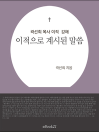 곽선희 목사 예수님의 이적 강해