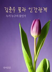 김춘수 꽃과 인간관계 (누가 누구의 꽃인가)