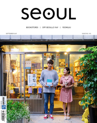 SEOUL Magazine(서울매거진)(2017년 10월호)