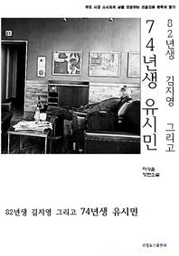 82년생 김지영 그리고 74년생 유시민