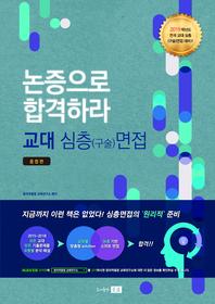논증으로 합격하라! - 2019 교대 심층(구술)면접 종합편