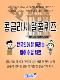 콩글리시 탈출퀴즈 - 한국인이 잘 틀리는 영어 어법 치료