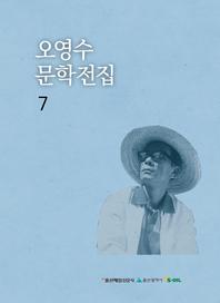 오영수문학전집7