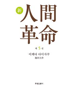 소설 신인간혁명. 5